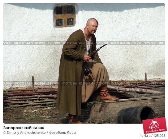 Запорожский казак, фото № 125098, снято 27 сентября 2007 г. (c) Dmitriy Andrushchenko / Фотобанк Лори
