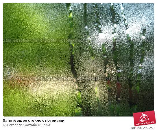 Запотевшее стекло с потеками, фото № 292250, снято 19 мая 2008 г. (c) Alexander / Фотобанк Лори
