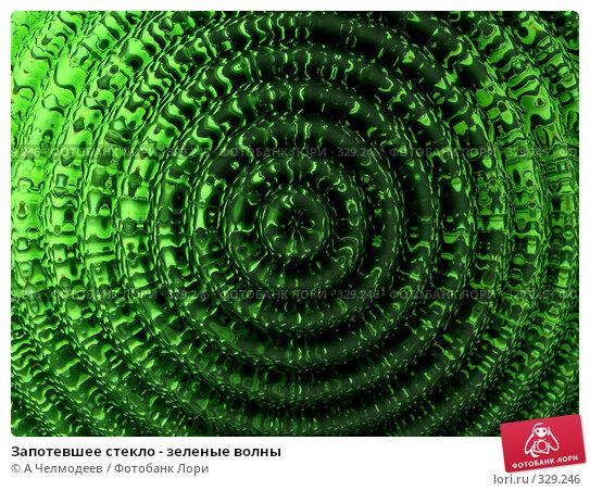 Запотевшее стекло - зеленые волны, фото № 329246, снято 16 марта 2007 г. (c) A Челмодеев / Фотобанк Лори