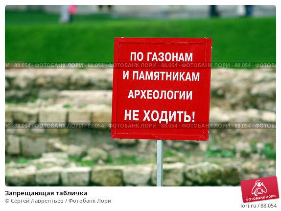 Запрещающая табличка, фото № 88054, снято 19 сентября 2007 г. (c) Сергей Лаврентьев / Фотобанк Лори