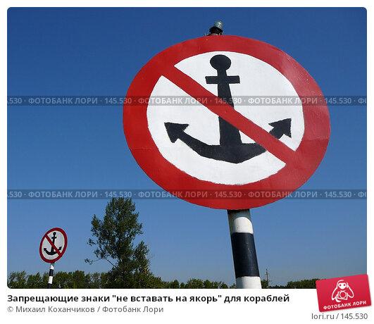 """Запрещающие знаки """"не вставать на якорь"""" для кораблей, фото № 145530, снято 19 августа 2007 г. (c) Михаил Коханчиков / Фотобанк Лори"""