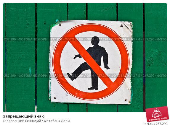 Купить «Запрещающий знак», фото № 237290, снято 19 апреля 2018 г. (c) Кравецкий Геннадий / Фотобанк Лори