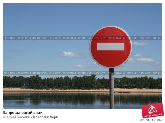 Запрещающий знак, фото № 335862, снято 24 июня 2008 г. (c) Юрий Викулин / Фотобанк Лори