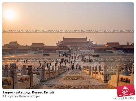 Купить «Запретный город. Пекин, Китай», фото № 6881730, снято 3 января 2015 г. (c) Liseykina / Фотобанк Лори