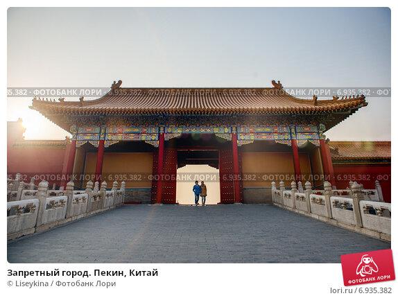 Купить «Запретный город. Пекин, Китай», фото № 6935382, снято 3 января 2015 г. (c) Liseykina / Фотобанк Лори