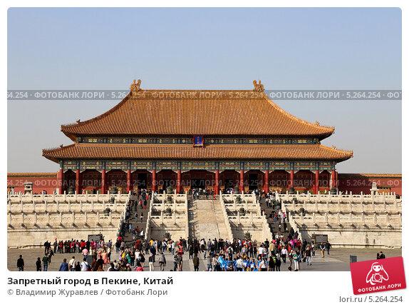 Купить «Запретный город в Пекине, Китай», фото № 5264254, снято 11 октября 2013 г. (c) Владимир Журавлев / Фотобанк Лори