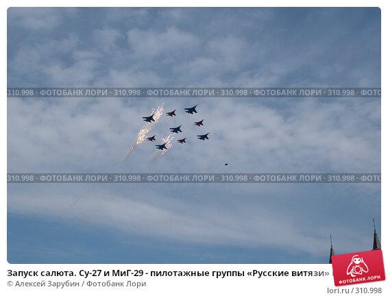 Запуск салюта. Су-27 и МиГ-29 - пилотажные группы «Русские витязи» и «Стрижи», построение «ромб» над Красной Площадью, на параде 9 мая 2008 года. Москва, Россия., фото № 310998, снято 9 мая 2008 г. (c) Алексей Зарубин / Фотобанк Лори