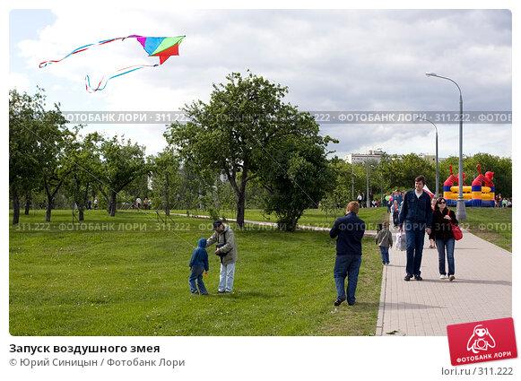 Запуск воздушного змея, фото № 311222, снято 31 мая 2008 г. (c) Юрий Синицын / Фотобанк Лори
