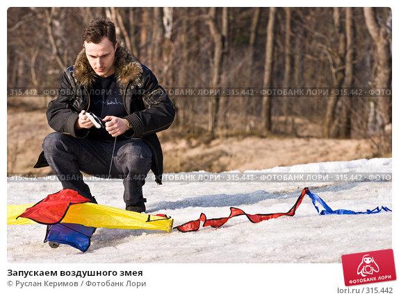 Запускаем воздушного змея, фото № 315442, снято 5 апреля 2008 г. (c) Руслан Керимов / Фотобанк Лори