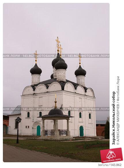 Зарайск.Никольский собор, фото № 143862, снято 21 апреля 2007 г. (c) АЛЕКСАНДР МИХЕИЧЕВ / Фотобанк Лори