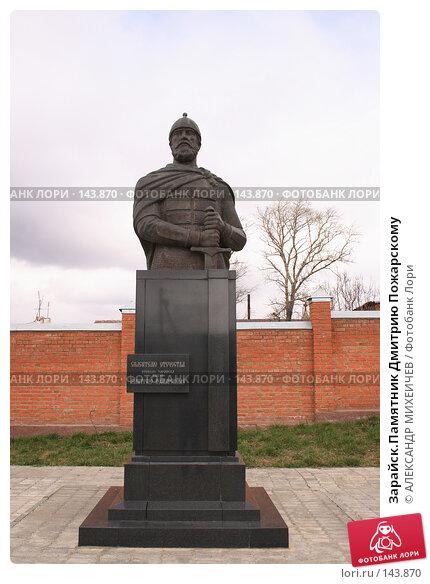 Зарайск.Памятник Дмитрию Пожарскому, фото № 143870, снято 21 апреля 2007 г. (c) АЛЕКСАНДР МИХЕИЧЕВ / Фотобанк Лори