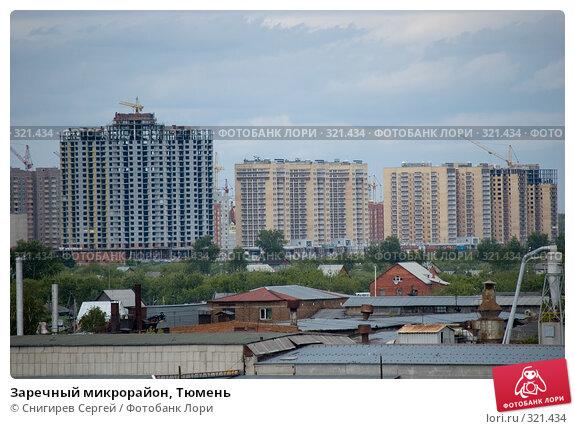Заречный микрорайон, Тюмень, фото № 321434, снято 12 июня 2008 г. (c) Снигирев Сергей / Фотобанк Лори