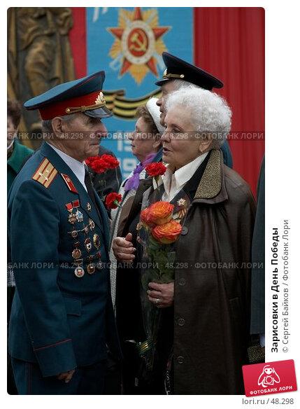 Зарисовки в День Победы, фото № 48298, снято 9 мая 2007 г. (c) Сергей Байков / Фотобанк Лори
