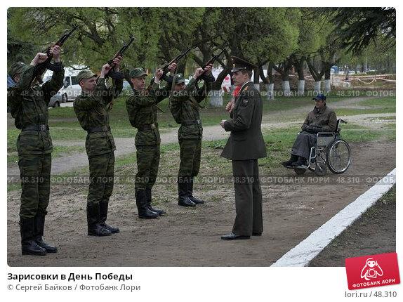 Зарисовки в День Победы, фото № 48310, снято 9 мая 2007 г. (c) Сергей Байков / Фотобанк Лори