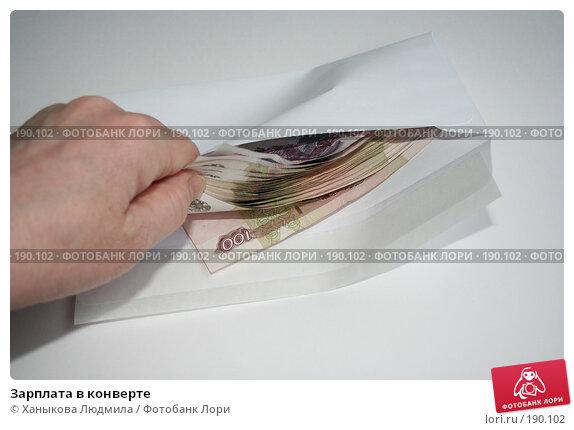 Зарплата в конверте, фото № 190102, снято 31 января 2008 г. (c) Ханыкова Людмила / Фотобанк Лори