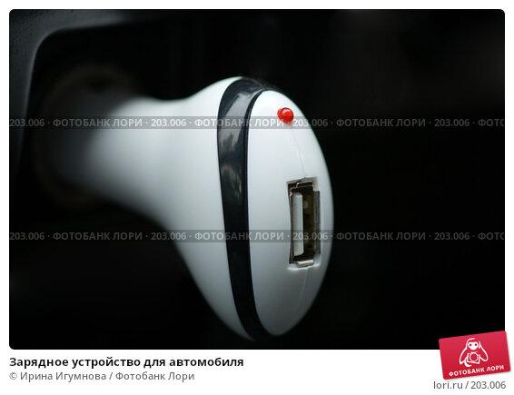 Купить «Зарядное устройство для автомобиля», фото № 203006, снято 24 июля 2007 г. (c) Ирина Игумнова / Фотобанк Лори