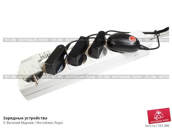 Зарядные устройства, фото № 151390, снято 15 декабря 2007 г. (c) Евгений Мареев / Фотобанк Лори