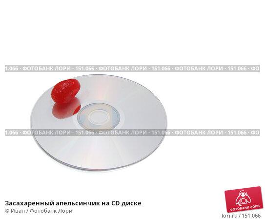 Засахаренный апельсинчик на CD диске, фото № 151066, снято 17 декабря 2007 г. (c) Иван / Фотобанк Лори