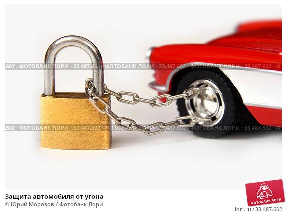 Защита автомобиля от угона (2019 год). Редакционное фото, фотограф Юрий Морозов / Фотобанк Лори