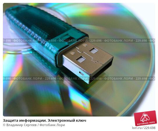 Защита информации. Электронный ключ, фото № 229698, снято 29 марта 2017 г. (c) Владимир Сергеев / Фотобанк Лори