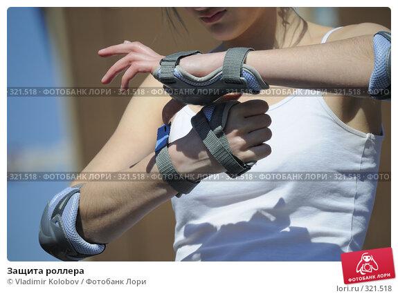 Защита роллера, фото № 321518, снято 25 мая 2008 г. (c) Vladimir Kolobov / Фотобанк Лори