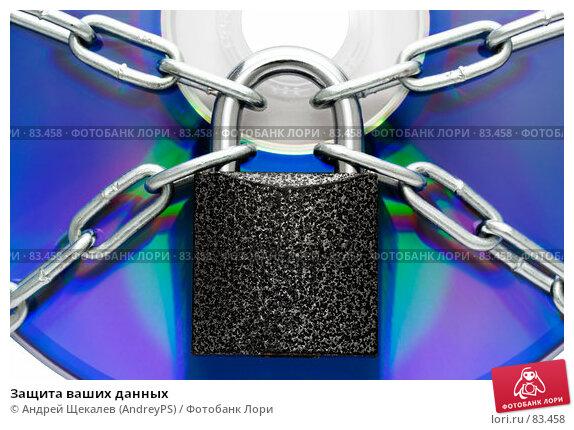 Защита ваших данных, фото № 83458, снято 11 февраля 2007 г. (c) Андрей Щекалев (AndreyPS) / Фотобанк Лори