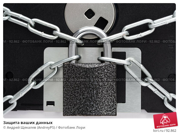 Защита ваших данных, фото № 92862, снято 11 февраля 2007 г. (c) Андрей Щекалев (AndreyPS) / Фотобанк Лори