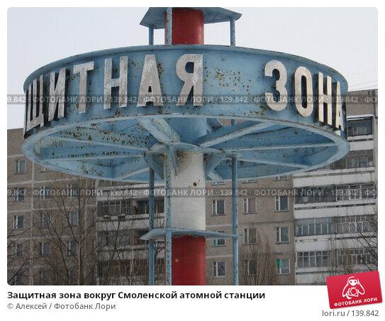 Защитная зона вокруг Смоленской атомной станции, фото № 139842, снято 18 февраля 2007 г. (c) Алексей / Фотобанк Лори