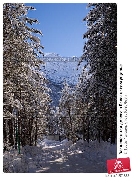 Купить «Заснеженная дорога в Баксанском ущелье», фото № 157858, снято 15 декабря 2007 г. (c) Борис Панасюк / Фотобанк Лори
