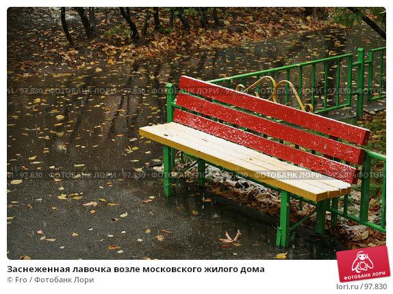 Заснеженная лавочка возле московского жилого дома, фото № 97830, снято 14 октября 2007 г. (c) Fro / Фотобанк Лори