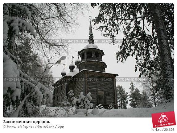 Заснеженная церковь, фото № 20626, снято 2 января 2007 г. (c) Николай Гернет / Фотобанк Лори
