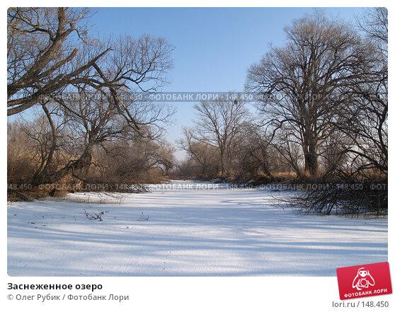 Заснеженное озеро, фото № 148450, снято 14 декабря 2007 г. (c) Олег Рубик / Фотобанк Лори