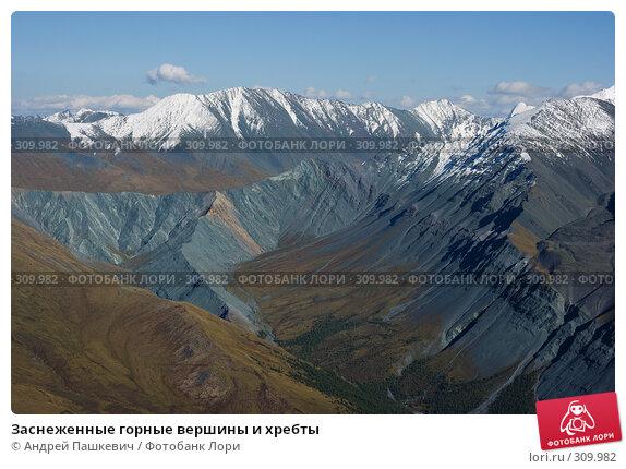 Заснеженные горные вершины и хребты. Стоковое фото, фотограф Андрей Пашкевич / Фотобанк Лори