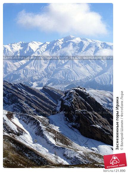 Заснеженные горы Ирана, фото № 21890, снято 21 ноября 2006 г. (c) Валерий Шанин / Фотобанк Лори