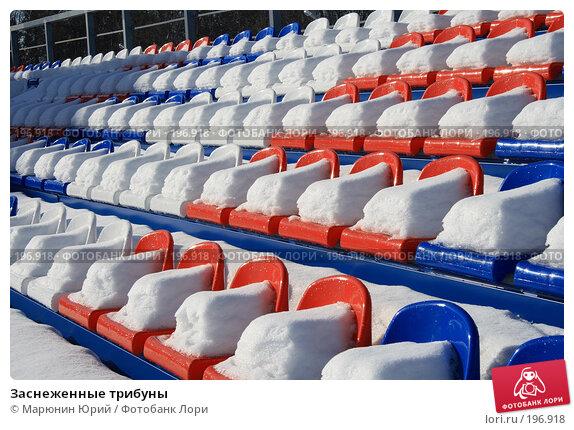 Купить «Заснеженные трибуны», фото № 196918, снято 4 февраля 2008 г. (c) Марюнин Юрий / Фотобанк Лори