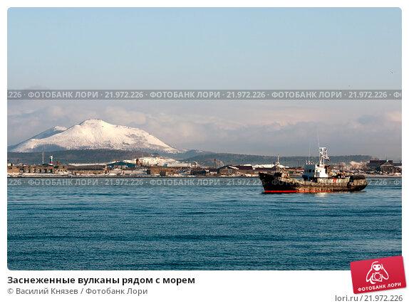 Купить «Заснеженные вулканы рядом с морем», фото № 21972226, снято 27 января 2016 г. (c) Василий Князев / Фотобанк Лори