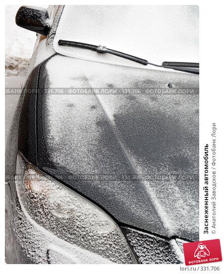 Купить «Заснеженный автомобиль», фото № 331706, снято 14 ноября 2007 г. (c) Анатолий Заводсков / Фотобанк Лори