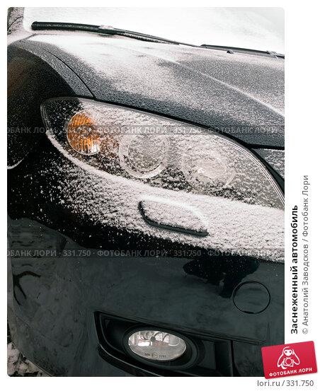Заснеженный автомобиль, фото № 331750, снято 14 ноября 2007 г. (c) Анатолий Заводсков / Фотобанк Лори