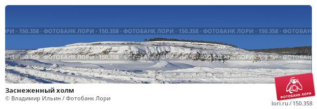 Заснеженный холм, фото № 150358, снято 21 ноября 2007 г. (c) Владимир Ильин / Фотобанк Лори