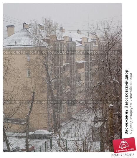 Заснеженный московский двор, фото № 130418, снято 28 ноября 2007 г. (c) Давид Мзареулян / Фотобанк Лори
