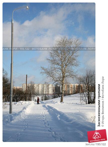 Заснеженными тропами, фото № 193122, снято 3 февраля 2008 г. (c) Игорь Веснинов / Фотобанк Лори