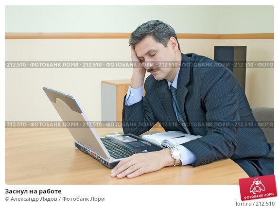 Купить «Заснул на работе», фото № 212510, снято 29 февраля 2008 г. (c) Александр Лядов / Фотобанк Лори