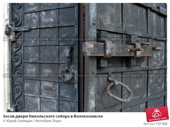 Засов двери Никольского собора в Волоколамске, фото № 197566, снято 26 августа 2007 г. (c) Юрий Синицын / Фотобанк Лори
