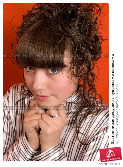 Застенчивая девушка с кудрявыми волосами, фото № 146814, снято 11 декабря 2007 г. (c) Петухов Геннадий / Фотобанк Лори