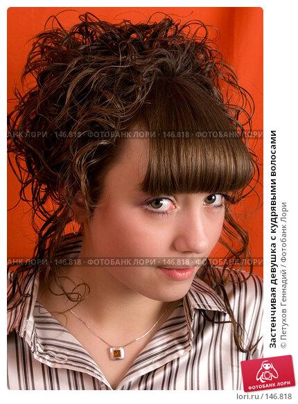 Застенчивая девушка с кудрявыми волосами, фото № 146818, снято 11 декабря 2007 г. (c) Петухов Геннадий / Фотобанк Лори