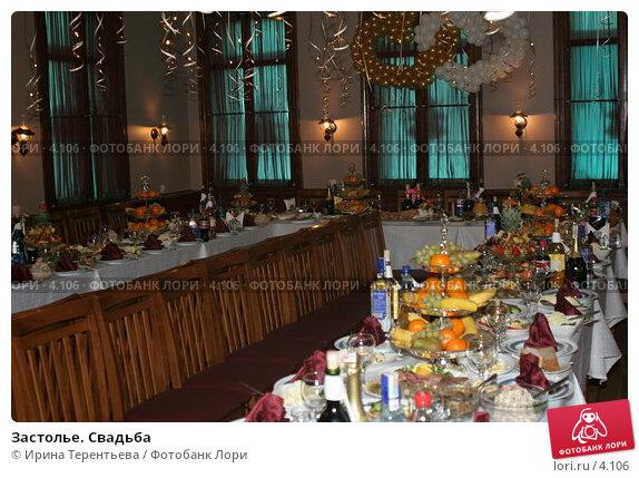 Застолье. Свадьба, эксклюзивное фото № 4106, снято 18 февраля 2006 г. (c) Ирина Терентьева / Фотобанк Лори