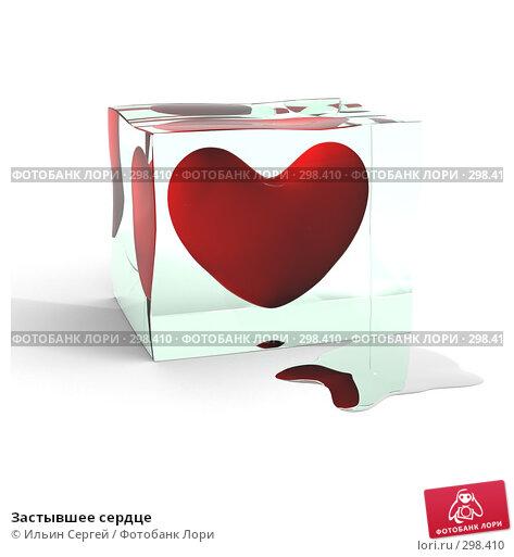 Застывшее сердце, иллюстрация № 298410 (c) Ильин Сергей / Фотобанк Лори