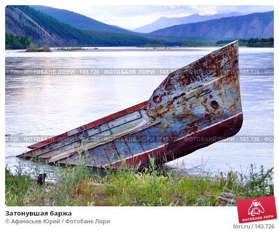 Затонувшая баржа, фото № 143726, снято 28 марта 2017 г. (c) Афанасьев Юрий / Фотобанк Лори