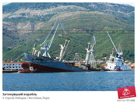 Затонувший корабль, фото № 91646, снято 18 августа 2007 г. (c) Сергей Лебедев / Фотобанк Лори