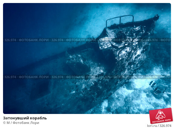 Затонувший корабль, фото № 326974, снято 22 января 2017 г. (c) Михаил / Фотобанк Лори